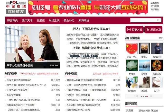 中金博客:中经在线旗下的财经博客平台