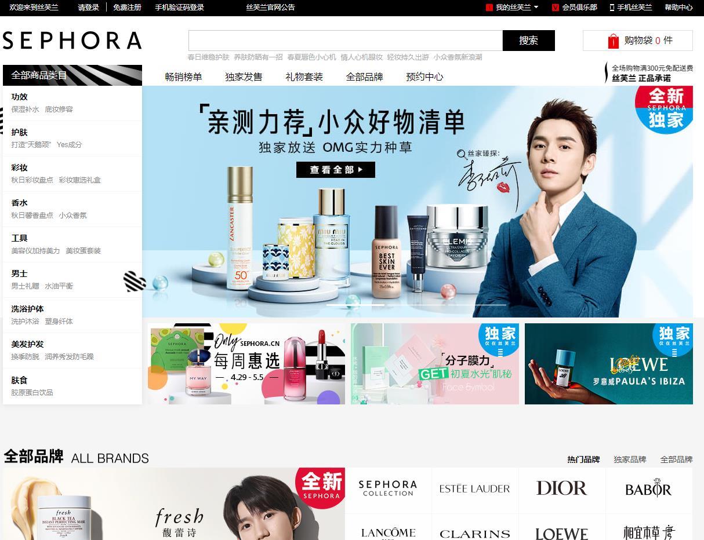 丝芙兰(SEPHORA)官网,国际化妆品购物网站