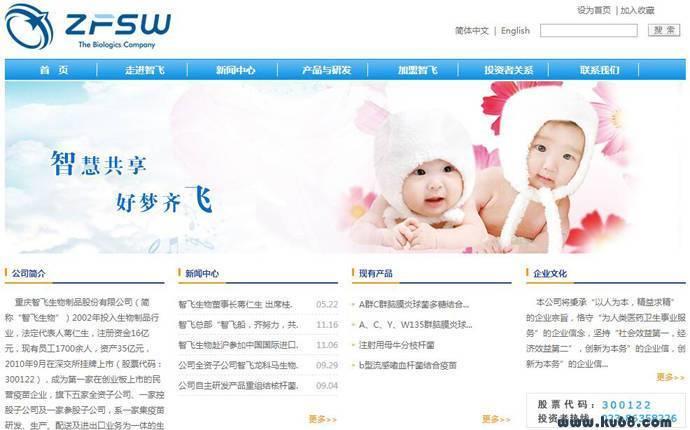 智飞生物:重庆智飞生物制品股份有限公司