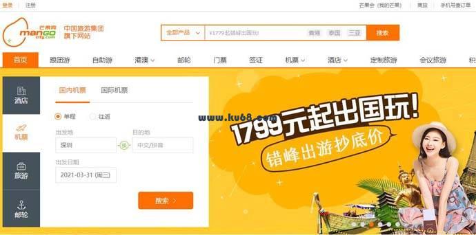 芒果网:线上及线下旅游目的地产品预订服务平台