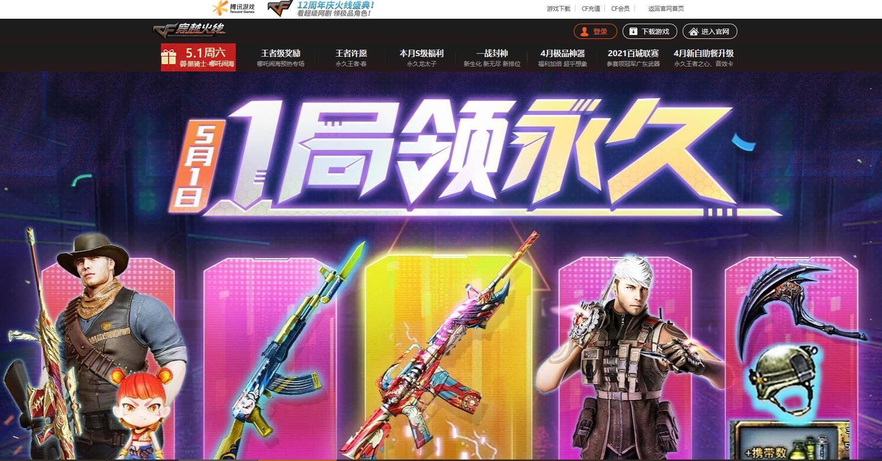 穿越火线官方网站,CF官方论坛
