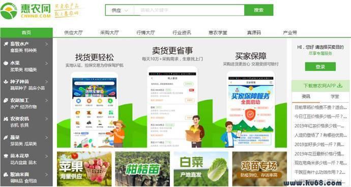 惠农网:中国惠农网,专业的线上农产品批发交易市场