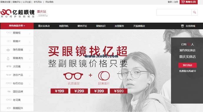 亿超眼镜:眼镜零售电子商务平台