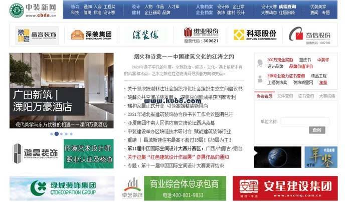 中装新网:中国建筑装饰协会