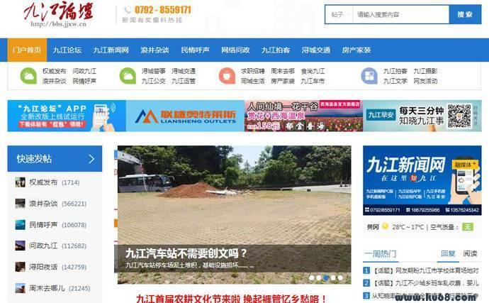 九江论坛:九江新闻网旗下九江第一网络社区