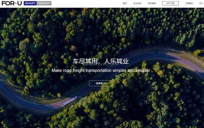 福佑卡车:整车运输的科技物流平台