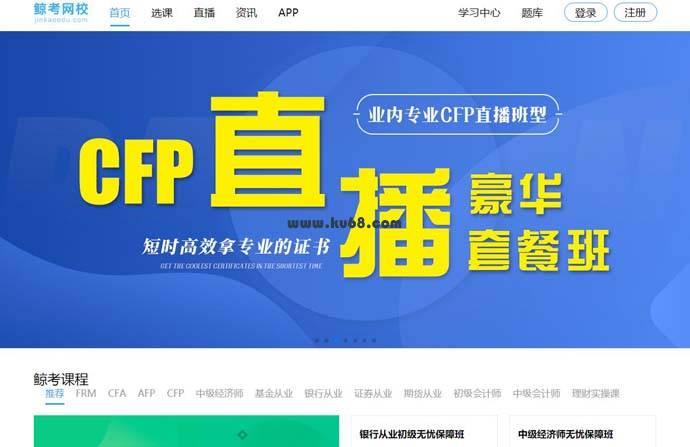 金考网:金融类考试培训在线教育机构