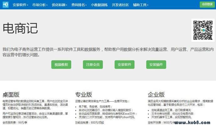 电商记:电子商务运营软件工具和数据服务