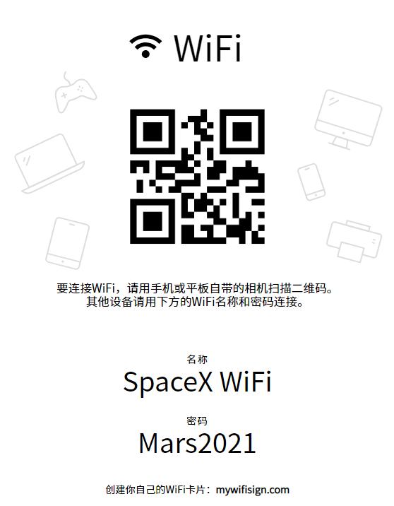 My WiFi官网 创建我的WiFi二维码卡片