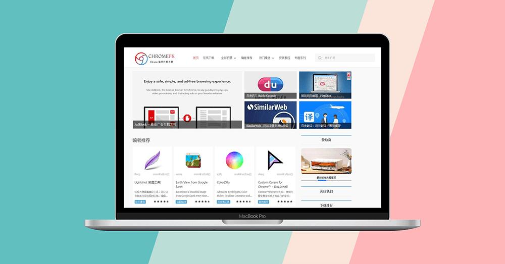 ChromeFK官网 提供谷歌国内Chrome插件商店在线访问下载