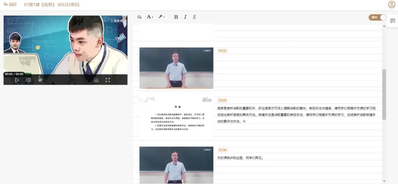 十行笔记官网 上传视频自动生成AI图文笔记