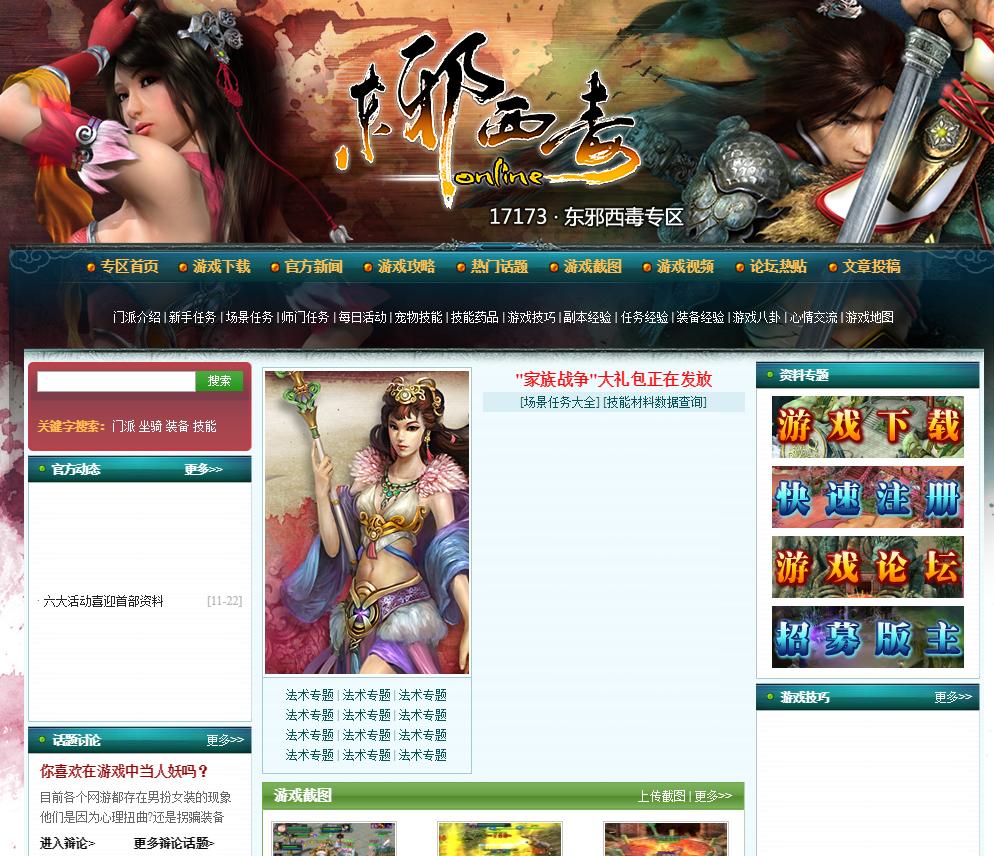 东邪西毒游戏官方网站 超乎想像的精彩游戏体验