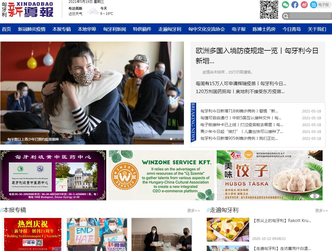 新导报(xindb)官网 挑战传统保守观念,领导前卫开放潮流