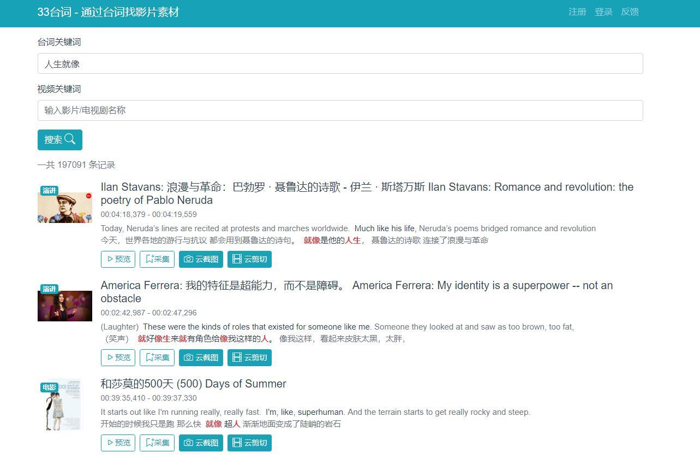 33台词官网 在线通过台词找影片素材,一键截图拼接工具