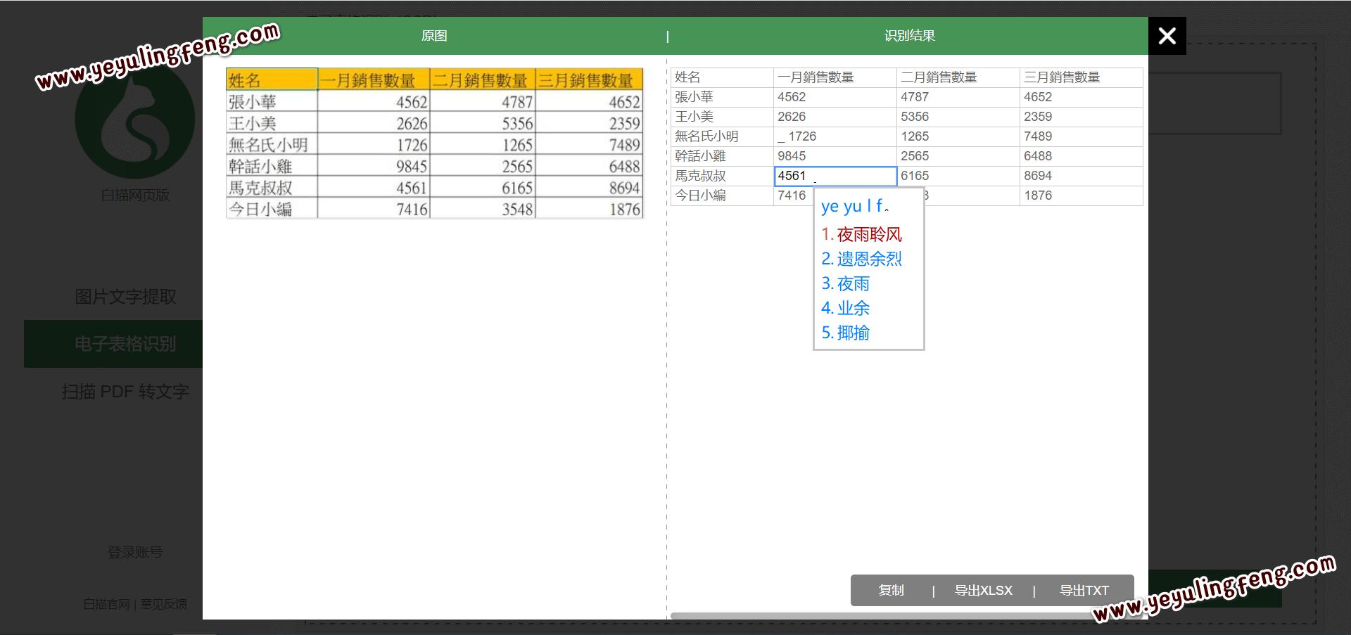 白描网页版 — 免费OCR文字表格识别