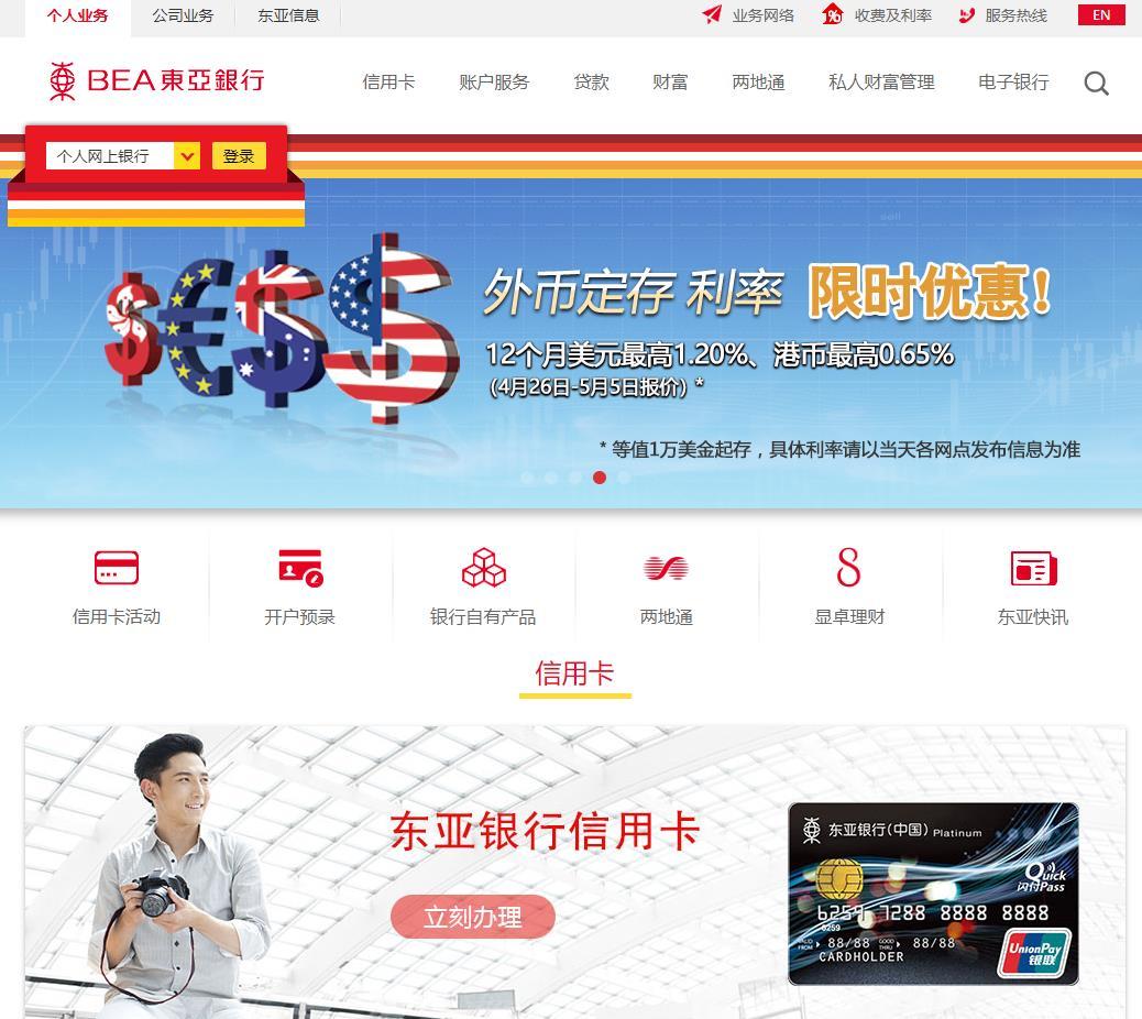 欢迎光临东亚银行(中国)有限公司