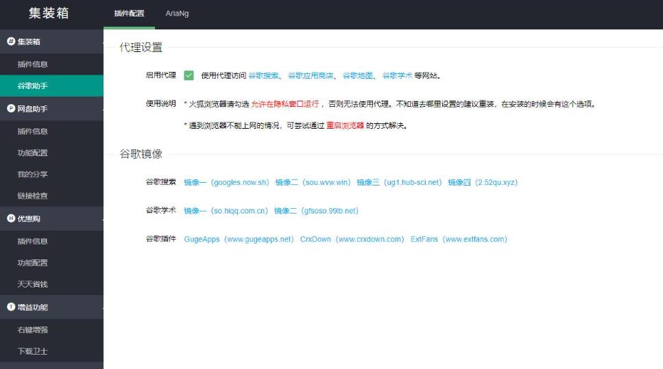 集装箱 – 浏览器插件 包含多种实用功能
