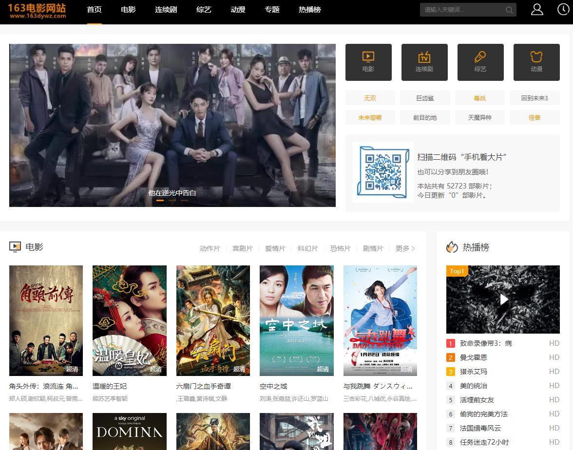 163电影网站,163影视,免费电影,最新电影,电视剧在线观看