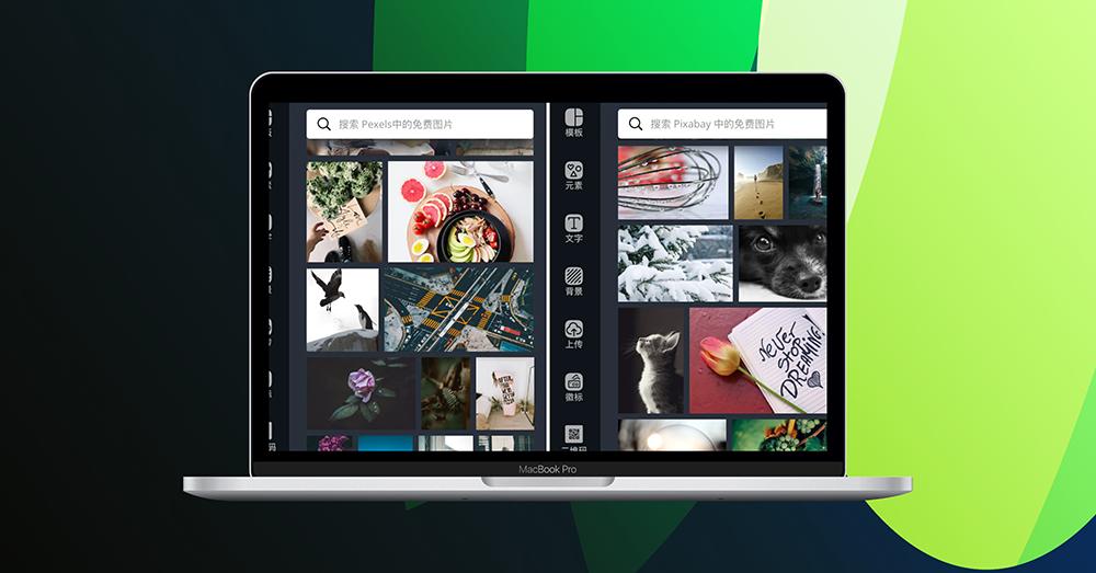 Canva可画官网 千万张图片插画素材,简单好用的在线设计平台