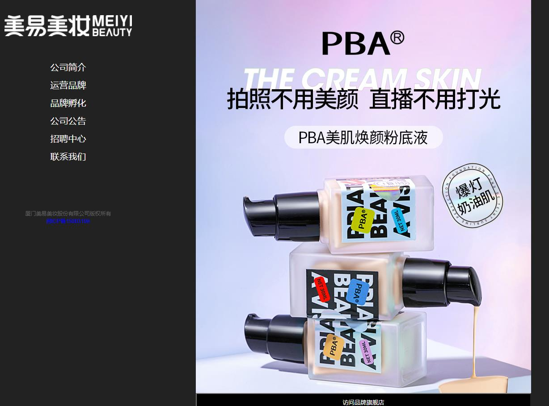 PBA官网 PBA化妆品官方旗舰店