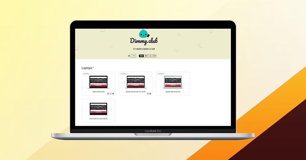 Dimmy官网 手机电脑样机,屏幕截图模拟生成器