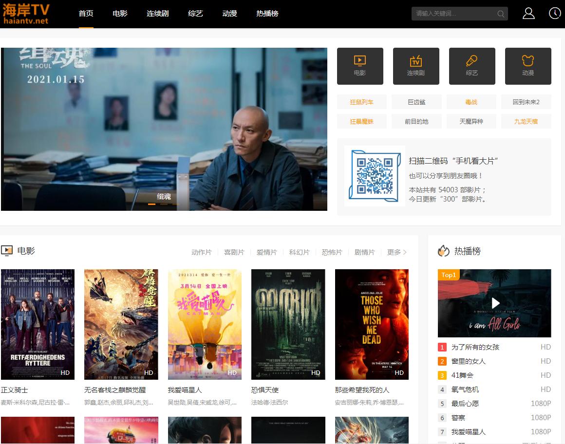 海岸TV(haiantv)最新好看的电影和电视剧,免费电影