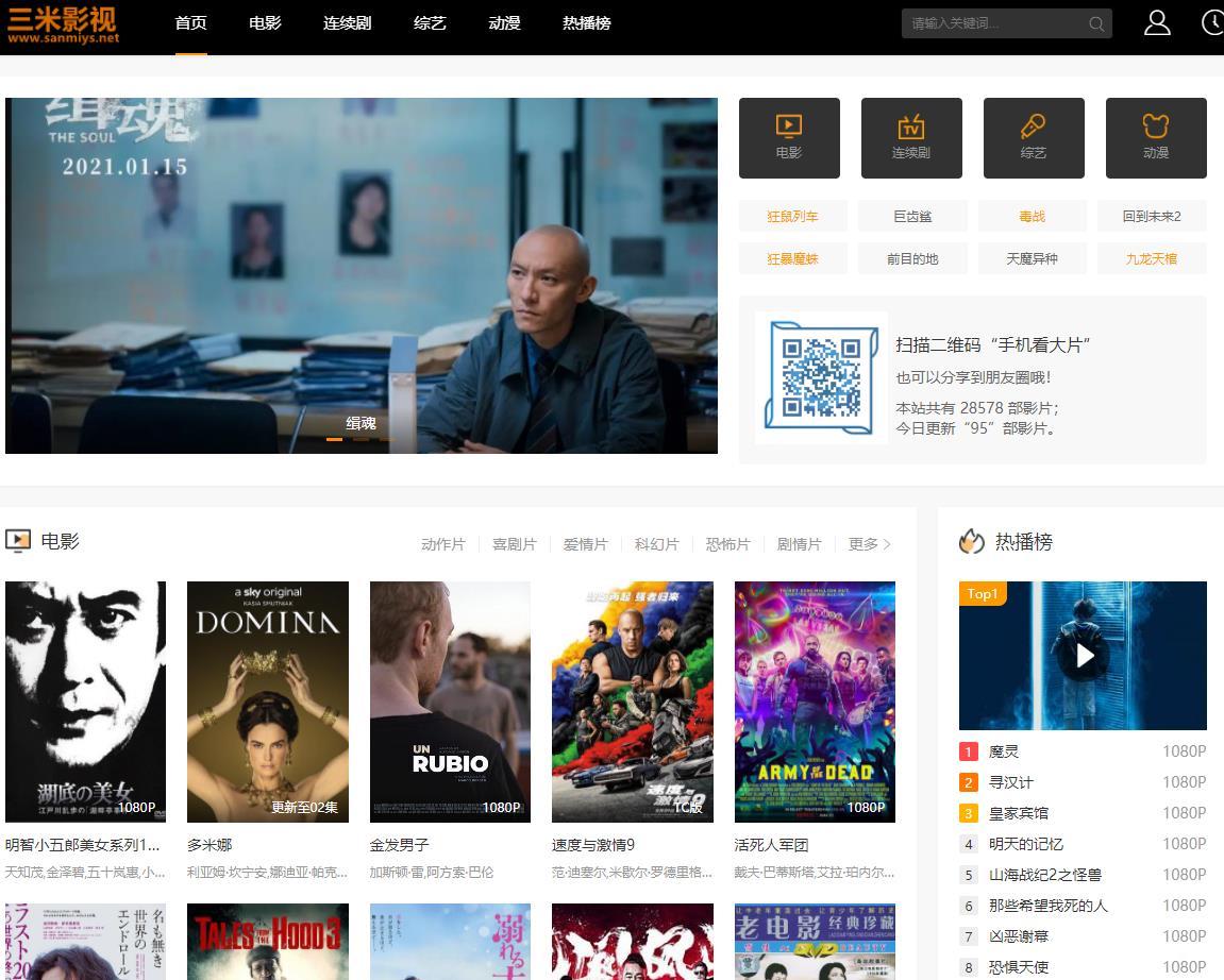 三米影视(sanmiys)免费电影,最新电影在线观看-三米电影网
