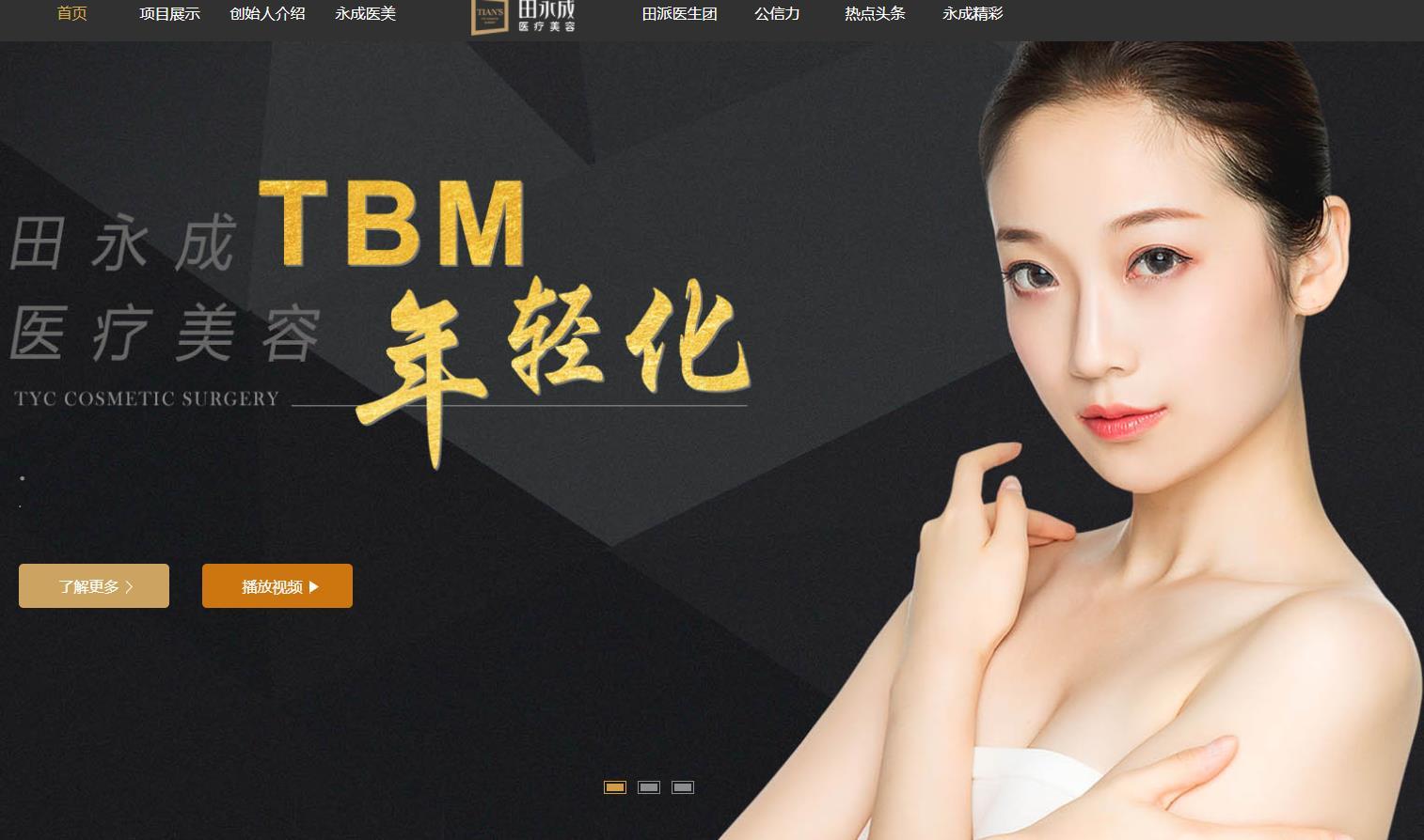 北京田永成医疗美容连锁机构官网 北京正规整形美容医院