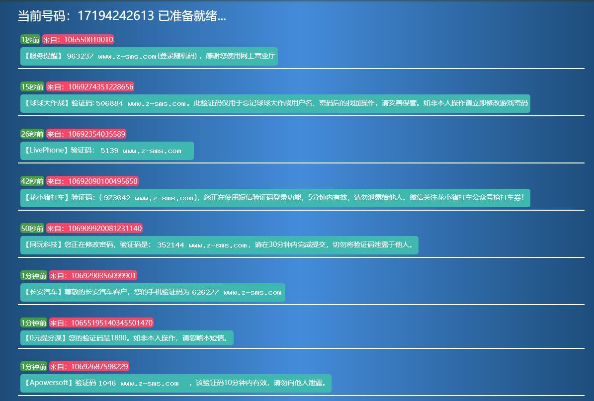 Z-SMS官网 在线免费云短信,临时手机号,接码平台网页版