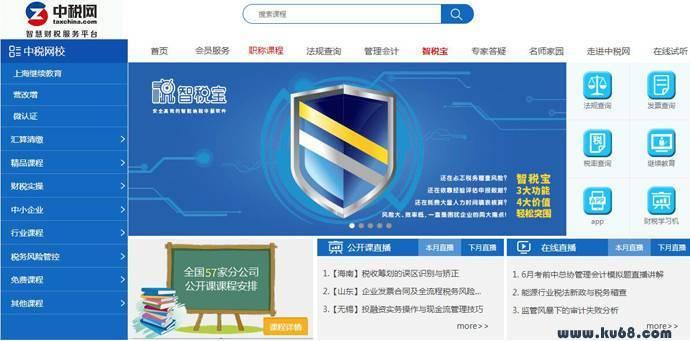 中税网:财税综合解决方案供应商