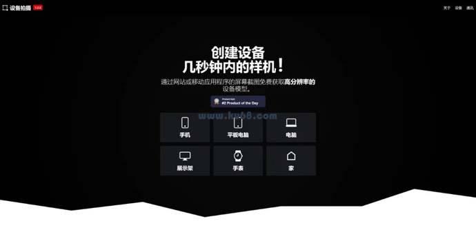 Device Shot官网 手机,平板,电脑等截图样机一键生成神器