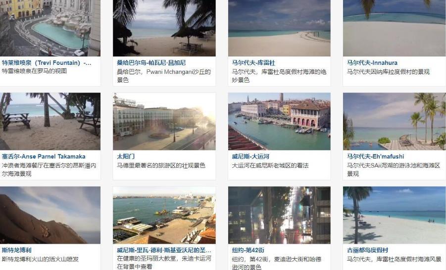 SkylineWebcams官网 在线观看全球各地最美旅游景点实况摄像头
