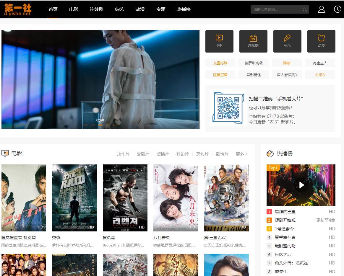 第一社(diyishe)免费提供最新电影,最新电视剧在线观看