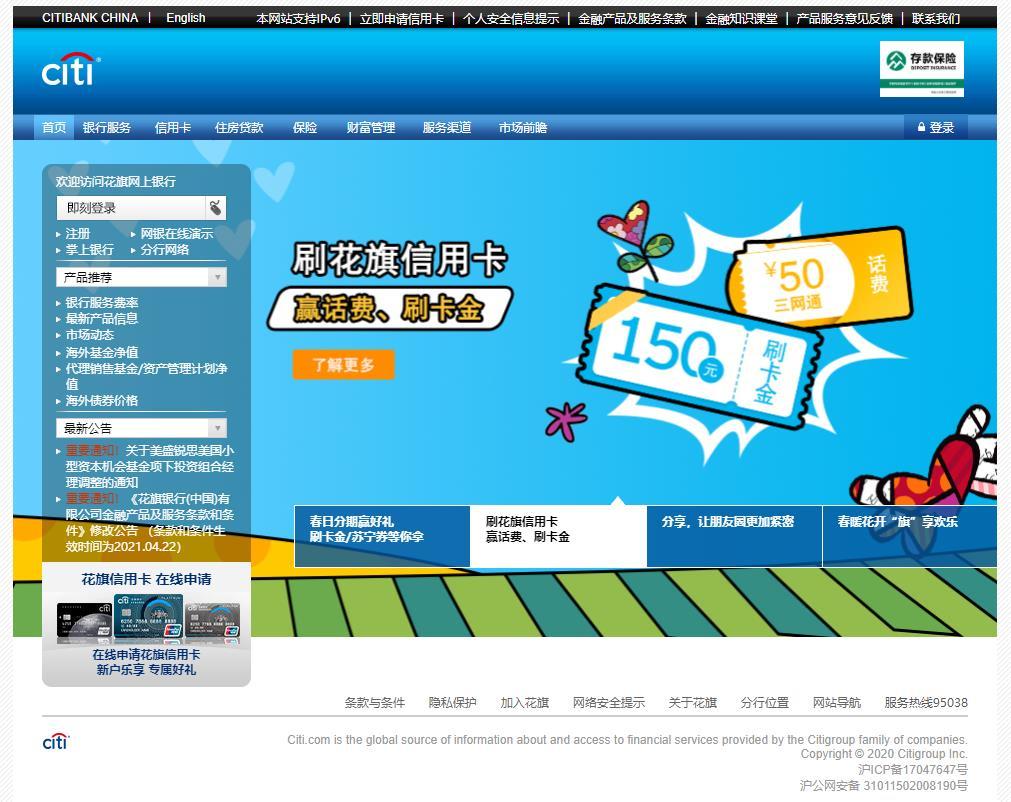 花旗银行(CitiBank)中国官网-信用卡-理财-存款