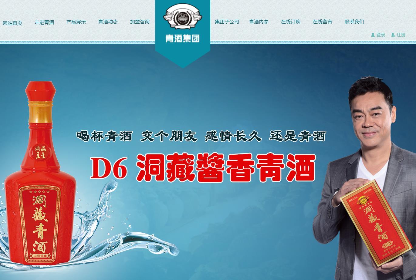 青酒官网 贵州青酒集团有限责任公司