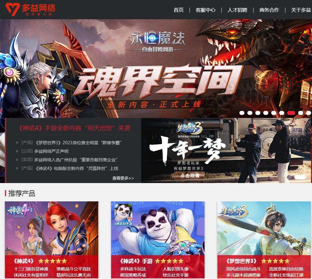 多益网络官网 多益网络品牌站:游戏奋斗者