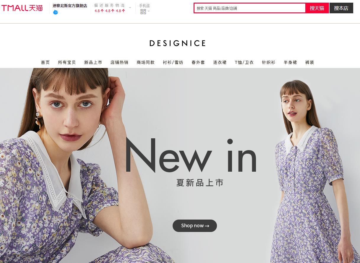 迪赛尼斯(DESIGNICE)官网 迪赛尼斯女装官方旗舰店