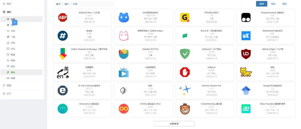 极简插件 – 非常方便的Chrome插件下载网站
