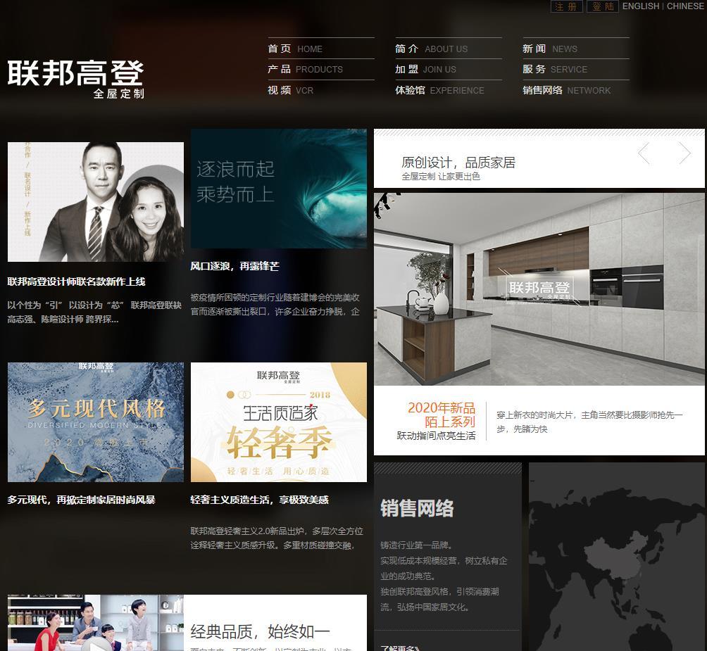 联邦高登官网 中国整体衣柜、全屋定制十大品牌