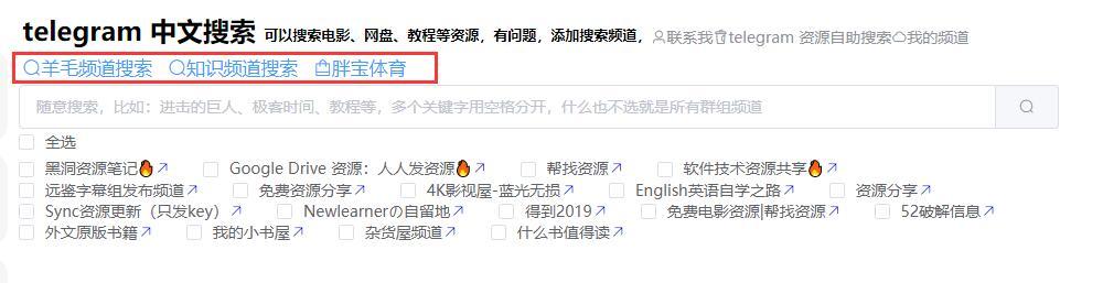 Telegram中文搜索 可搜索电影,网盘,教程等资源