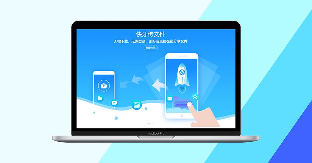 快牙传文件官网 不同设备间无网络也可文件传输