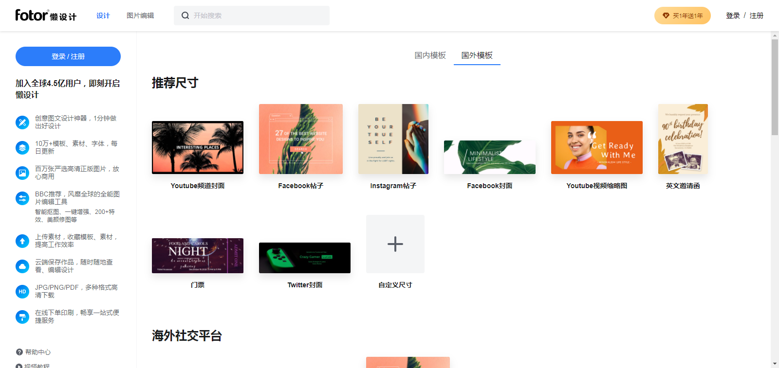 新手小白也能做出好图的在线设计工具 — Fotor懒设计