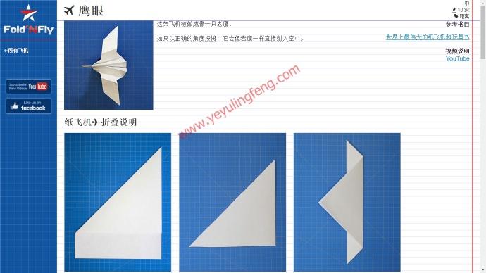 分享一个教你折纸飞机的网站