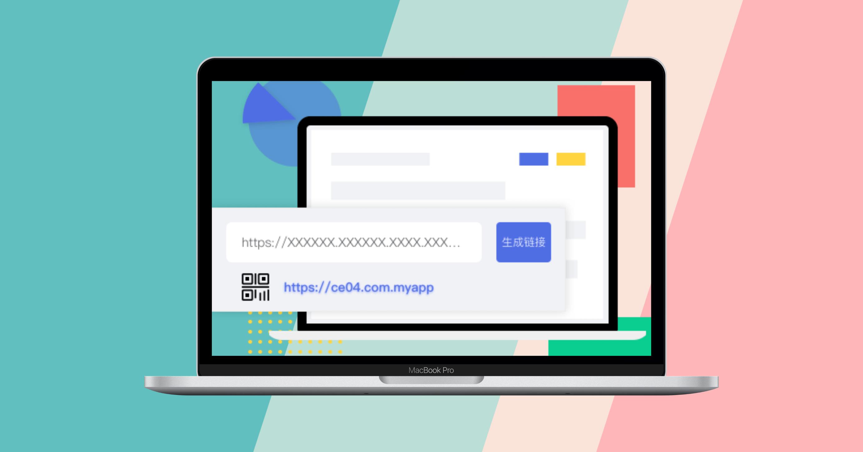 毛驴短链官网 短网址二维码生成器,免费数据分析