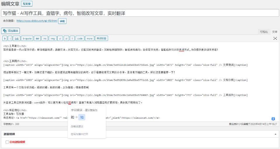 写作猫 – AI智能写作工具,查错字、病句、智能改写文章,实时翻译!