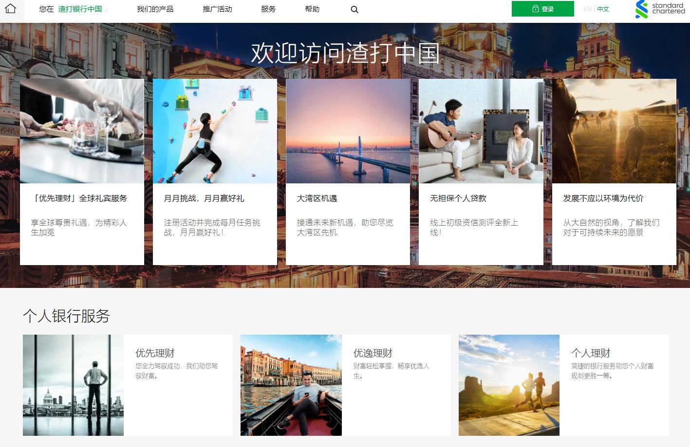 渣打银行(sc)中国官网