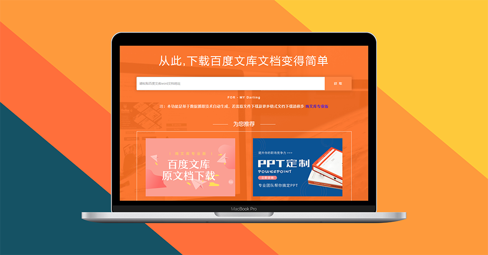 嗨文库官网 免费下载解析文库文档资料