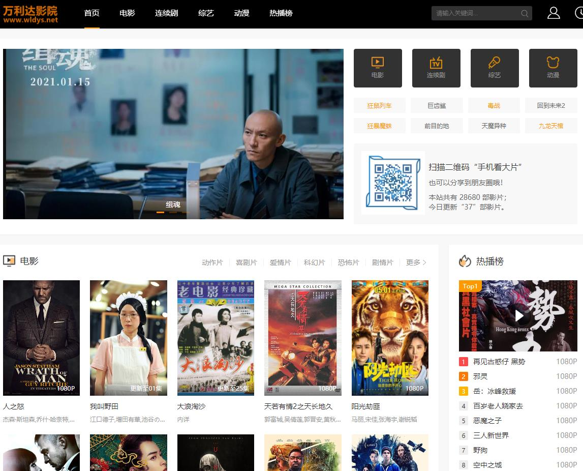 万利达影院(wldys)免费电影,最新电影在线观看,万利达电影网