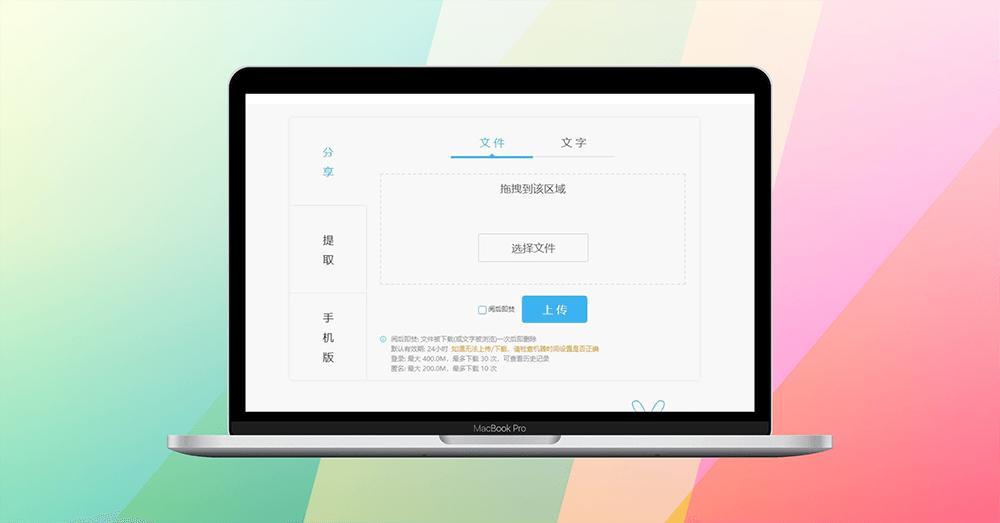 拷贝兔官网 临时性快速分享文件,文字的工具