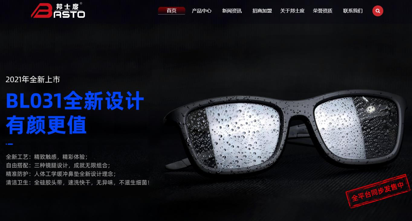 邦士度(BASTO)中国官方站 邦士度眼镜官方旗舰店